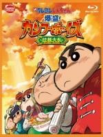 [日] 蠟筆小新電影 - 功夫小子之拉麵大亂鬥 (Crayon Shinchan the Movie - Bakumori! Kung Fu Boys - Ramen Panic) (2018)[台版字幕]