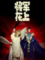 [陸] 將軍在上 (Oh My General) (2017) [Disc 2/2]