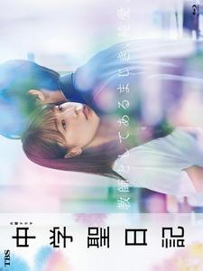 [日] 中學聖日記 (ChugakuseiNikki) (2018)