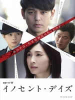 [日] 罪人的清白 (Innocent Days) (2018)