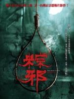 [中] 粽邪 (The Rope Curse) (2018) [搶鮮版]
