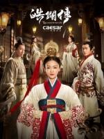 [陸] 皓鑭傳 (Beauty Hao Lan) (2019) [Disc 1/4]