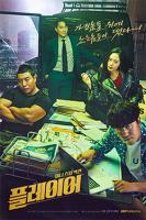 [韓] 玩家 (Player) (2018) [Disc 2/2]