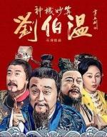 [陸] 神機妙算劉伯溫 (Foresighted Liu Bo Wen) (2015) [Disc 2/3][台版]