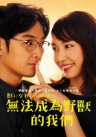 [日] 非獸性男女/我們無法成為野獸 (Kemono ni Narenai Watashitachi) (2018)