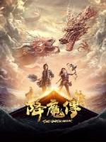 [中] 降魔傳 (The Golden Monk) (2017) [搶鮮版]