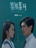 [中] 某日某月 (When sun meets moon) (2018)[港版]