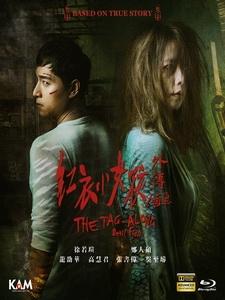 [中] 人面魚 - 紅衣小女孩外傳 (The Devil Fish) (2018)[台版]
