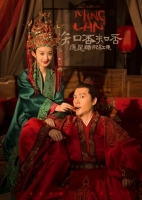 [陸] 知否知否應是綠肥紅瘦 (The Story of Ming Lan) (2018) [Disc 2/4] [台版字幕]