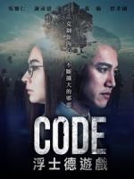 [中] 浮士德遊戲 (CODE) (2016) [搶鮮版]