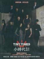 [中] 小時代 2 - 青木時代 (Tiny Time 2.0) (2013) [搶鮮版]
