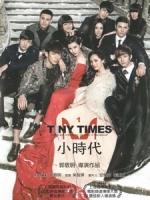 [中] 小時代 (Tiny Times Movie) (2013) [搶鮮版]