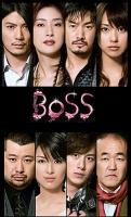 [日] 老闆/老大/女王 BOSS 第一季 (2009)