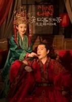 [陸] 知否知否應是綠肥紅瘦 (The Story of Ming Lan) (2018) [Disc 3/4] [台版字幕]