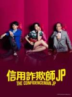 [日]信用詐欺師JP/行騙天下JP (The Confidence Man JP) (2018) [台版字幕]