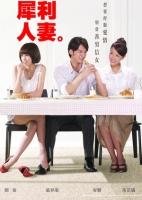 [台] 犀利人妻 (The Fierce Wife) (2010) [Disc 1/5]  [台版字幕]