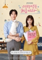 [韓] 因為初戀是第一次 (My First First Love) (2019) [台版字幕]
