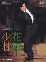 [中] 英雄會少林 (Treasure Hunt) (1994)[港版]