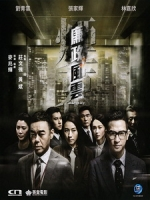 [中] 廉政風雲 - 煙幕 (Integrity) (2019)[港版]