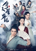 [陸] 倚天屠龍記 (Heavenly Sword Dragon Slaying Saber) (2019)[Disc 2/2]