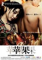 [中] 蘋果-未刪減版 (Lost in Beijing) (2007) [搶鮮版] [禁片]