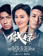 [港] 鐵探 (The Defected) (2019) [Disc 2/3] [台版字幕]