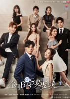 [陸] 奈何 Boss 要娶我 (Well-Intended Love) (2019) [Disc 1/2] [台版字幕]