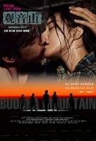 [中] 觀音山 (Buddha Mountain) (2011) [台版字幕]