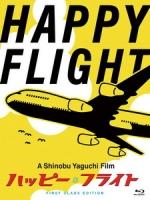 [日] 夢想起飛 - 菜鳥空姐的處女航 (Happy Flight) (2008)[台版字幕]