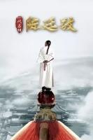 [陸] 一代名相陳廷敬 (Chen Tingjing) [Disc 1/4]