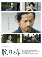 [日] 椿花散落 (Samurai s Promise) (2018)