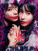 [日] 累 (Kasane) (2018)