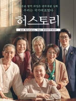 [韓] 她們的故事 (Herstory) (2018)[台版字幕]