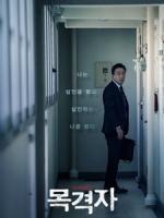 [韓] 致命目擊 (The Witness) (2018)[台版字幕]