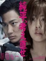 [日] 純平,再想想 (Think Again, Junpei) (2018)