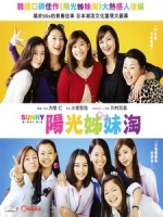 [日] Sunny 我們的青春 (Sunny - Tsuyoi Kimochi Tsuyoi Ai) (2018)[港版]