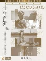 [中] 十年台灣 (Ten Years Taiwan) (2018)[台版]