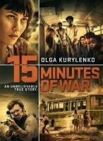 [法] 干預 (15 Minutes of War) (2019)