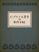 [日] 古書堂事件手帖 (Memory of Antique Books) (2018)