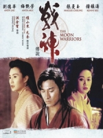 [中] 戰神傳說 (The Moon Warriors) (1992)[台版]
