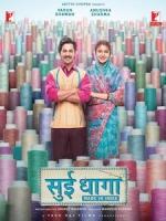 [印] 印度製造 (Sui Dhaaga - Made in India) (2018)[台版字幕]