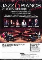 ジャズ・ピアノ6連弾2018 クラシック万歳(S-4K Jazz Piano 6 Rendan 2018 Kurashikku Banzai)