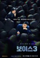 [韓] 聲命線 3 (Voice3) [台版字幕]