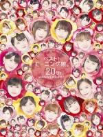 早安少女組。19  - ベスト!モーニング娘。 20th Anniversary 專輯藍光特典