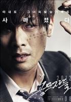 [韓] 共謀者 (The Traffickers) (2012)