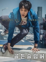 [韓] 宅配男逃亡曲 (Golden Slumber) (2018)[台版字幕]