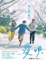 [日] 愛歌 - 約定的承諾 (Ai Uta - Yakusoku no Nakuhito) (2019)