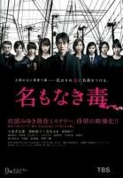[日] 無名毒 (Namonaki Doku) (2013)
