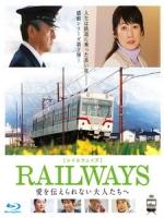 [日] 鐵道 2 - 給無法傳遞愛的大人們 (Railways) (2011)