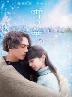 [日] 雪花 (Snow Flower) (2019)